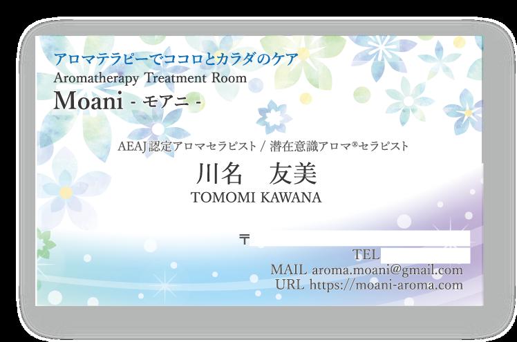 名刺_川名ともみさん表